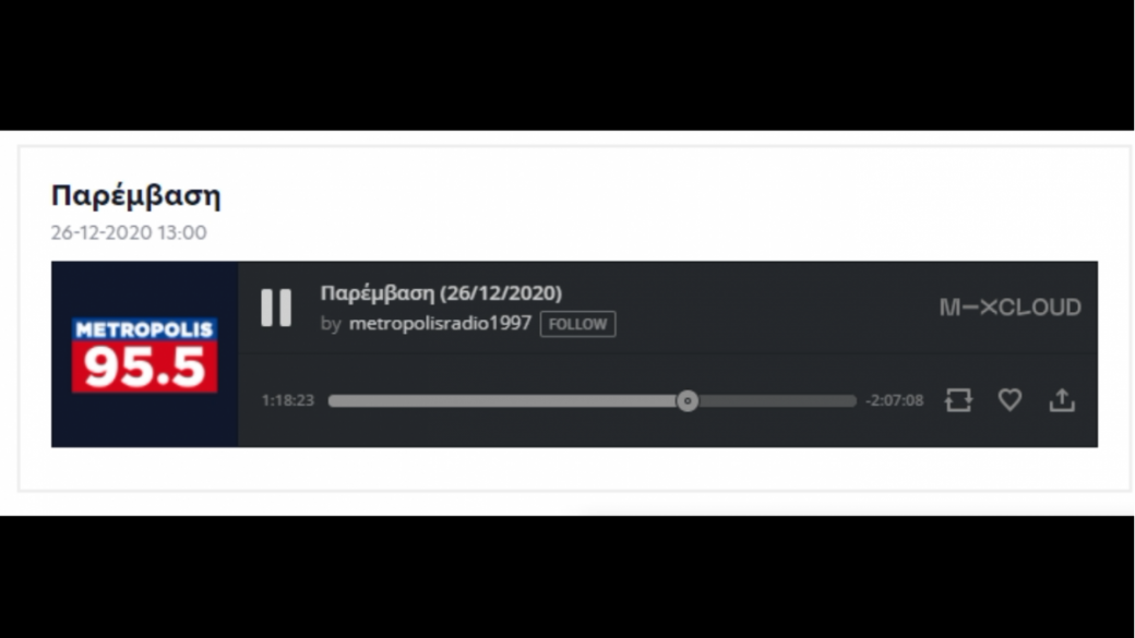 20.12.26 Metropolis Radio 95.5